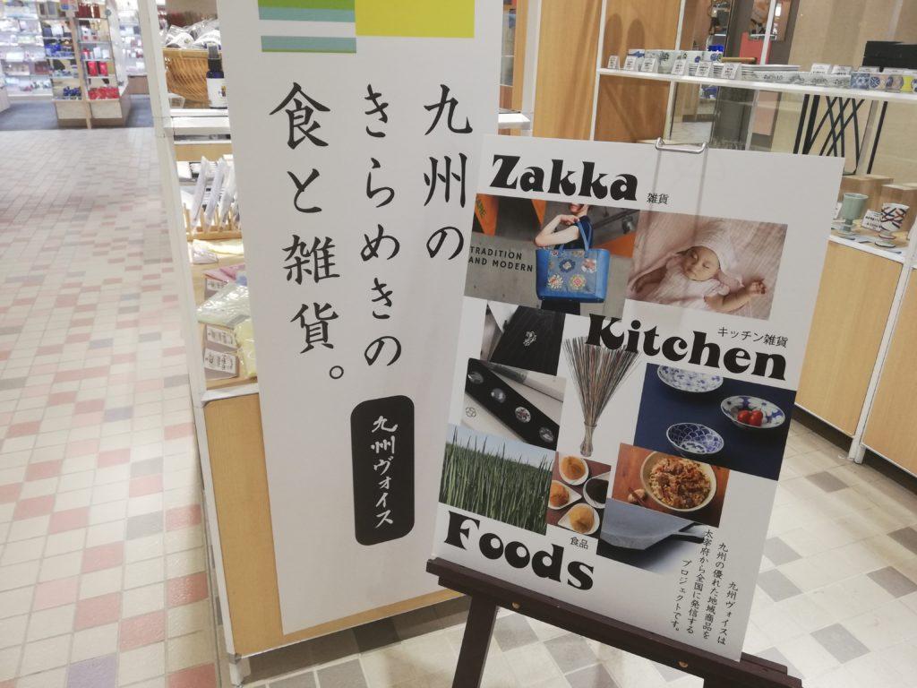 九州のきらめきの食と雑貨