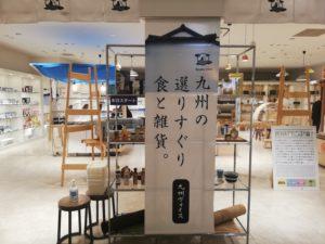 九州の選りすぐり食と雑貨。