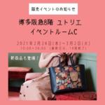 博多阪急8階 ユトリエ イベントルームC
