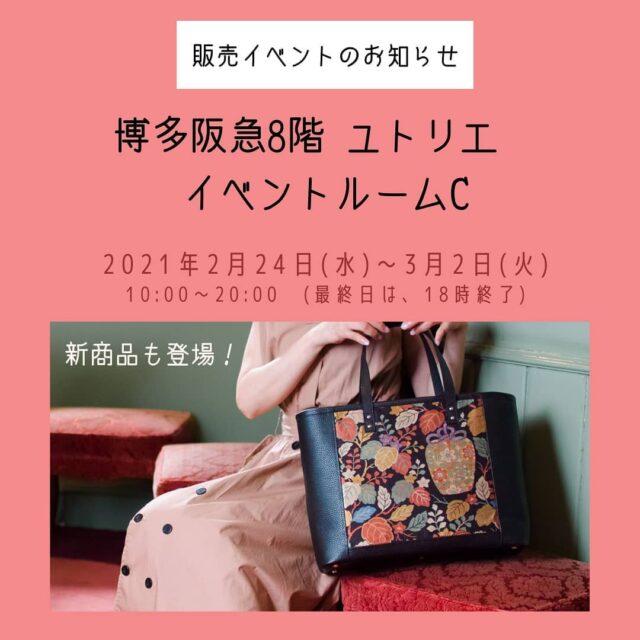 博多 阪急 イベント